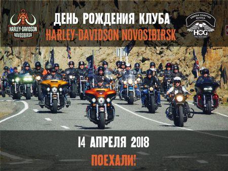 День рождения клуба Siberia Chapter HOG