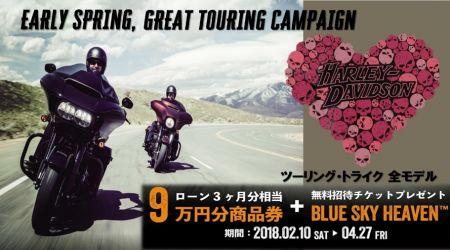 ツーリング&トライク ファミリー対象、早春ビッグキャンペーン!!!