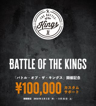 BATTLE OF THE KINGS!