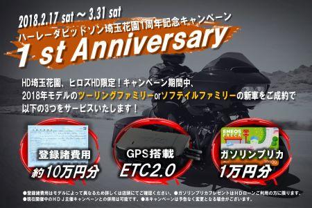 HD埼玉花園 1周年記念キャンペーン始まります!2/17(土)~3/31(土)