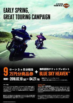 NEW★キャンペーン★4月27日(金)まで
