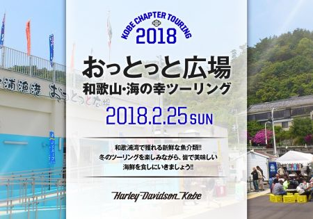 和歌山・海の幸ツーリング ~紀北新和歌浦漁港~