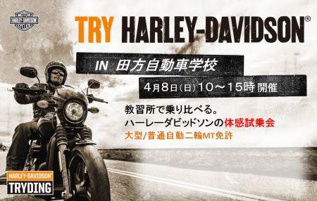 4月8日(日)ハーレートライディング IN 田方自動車学校