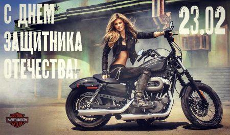 Harley-Davidson® Иркутск поздравляет всех мужчин С ДНЕМ ЗАЩИТНИКА ОТЕЧЕСТВА!