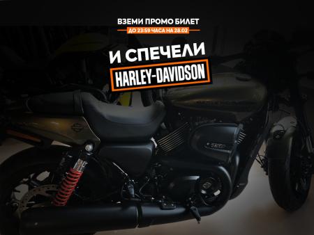 СПЕЧЕЛИ МОТОЦИКЛЕТ HARLEY-DAVIDSON!