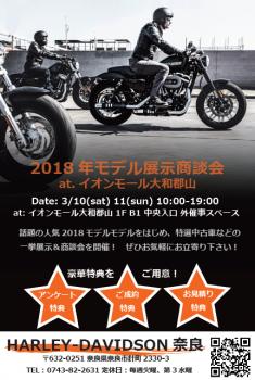 イオンモール大和郡山にて2018年モデル展示会開催!