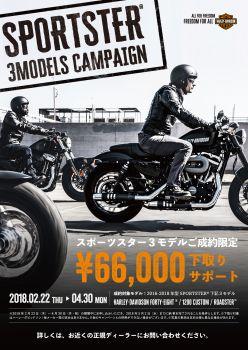 スポーツスター3モデル限定 下取りサポートキャンペーン