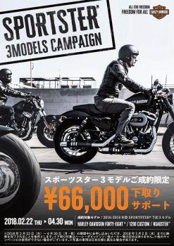 スポーツスター3車種限定購入サポートキャンペーン