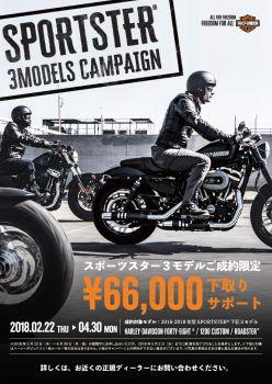 スポーツスター3モデルご成約限定 下取りサポートキャンペーン