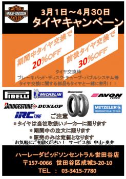 タイヤキャンペーン開催!!
