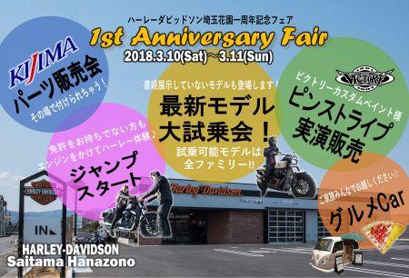 3/10(土)&3/11(日)ハーレーダビッドソン埼玉花園1周年記念フェア開催!!