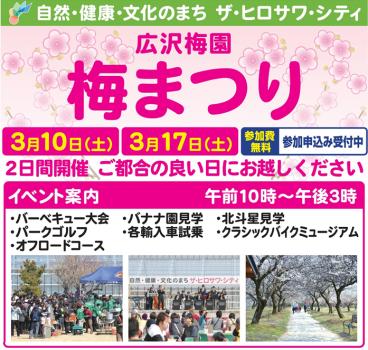 ザ・ヒロサワ・シティ 梅まつり開催!!
