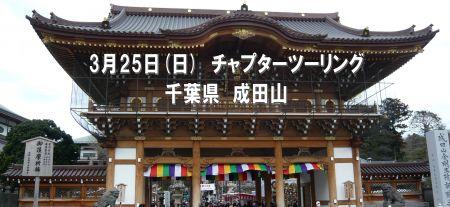 3/25(日)成田山ツーリング