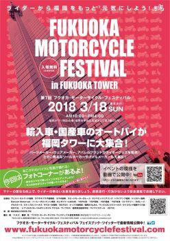 フクオカ・モーターサイクル・フェスティバル2018