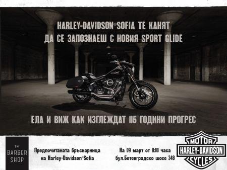 Harley-Davidson Sportglide пристига в София