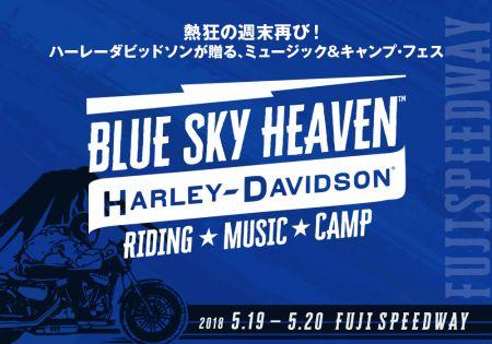 BLUE SKY HEAVEN 2018 in富士 2018.5.19-20 参加ツーリング(宿泊) のお知らせ