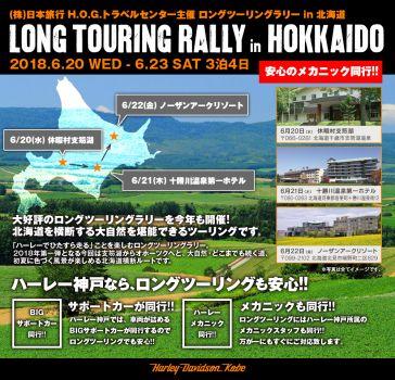 HOG ロングツーリングラリーin北海道 6/20-22 参加ツーリング(宿泊)のお知らせ