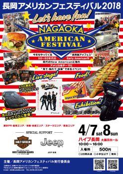 長岡アメリカンフェスティバル2018