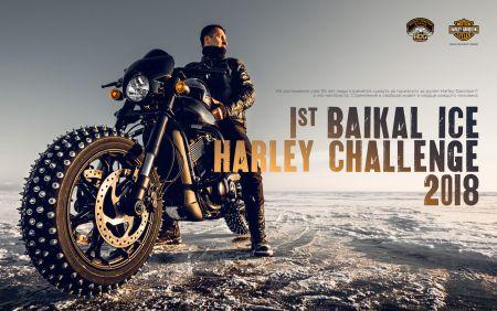 1st BAIKAL ICE HARLEY CHALLENGE 2018 - Легендарные мотоциклы Harley-Davidson® сразятся в гонке на льду озера Байкал