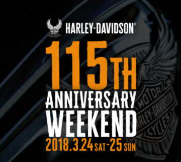 115TH Anniversary Weekend 開催