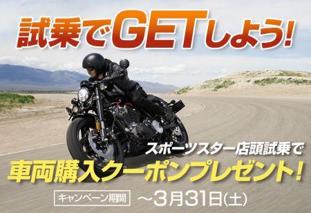 春爛漫セール・スポーツスター店頭試乗GETキャンペーン開催!