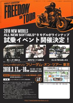 フリーダムオンツアー東京!!