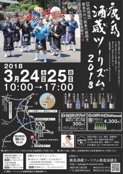 『鹿島 酒蔵ツーリズム』第6回 祐徳門前春まつりに参加します!