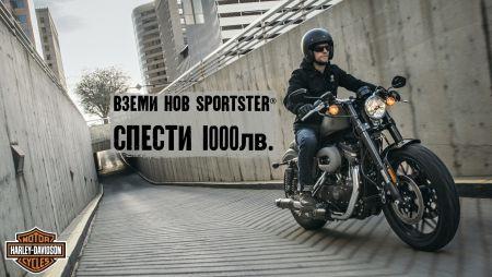 1000 лв отстъпка за нов Sportster®