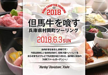 兵庫県村岡町・但馬牛を喰すツーリング 6/3(日)