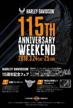 『 Harley-Davidson® 115th Anniversary Weekend 』開催!