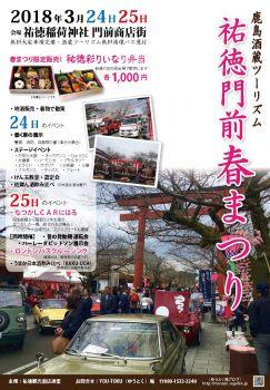 続報!『鹿島 酒蔵ツーリズム』第6回 祐徳門前春まつりに参加します!