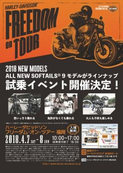 FREEDOM on TOUR in福岡のご案内
