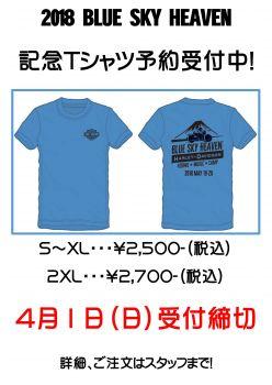 2018 BLUE SKY HEAVEN 記念Tシャツ 予約受付スタート!