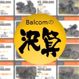 Balcom決算! 大総力祭延長キャンペーン