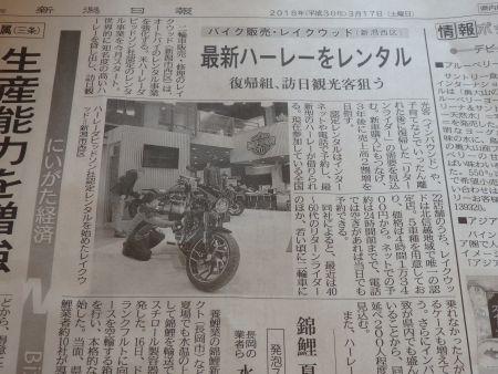 2018/03/17 新潟日報 朝刊に載りました!