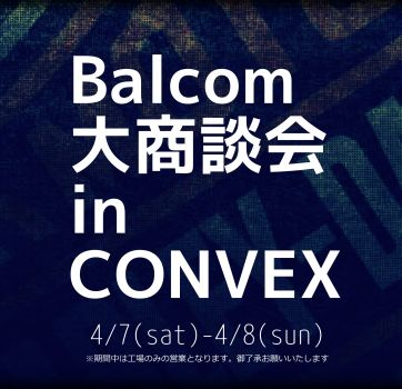 Balcom大商談会 in CONVEX開催決定!!
