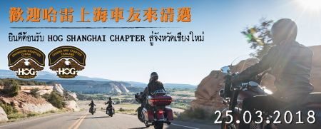 Invite HOG Chiang Mai join in to welcome HOG shanghai