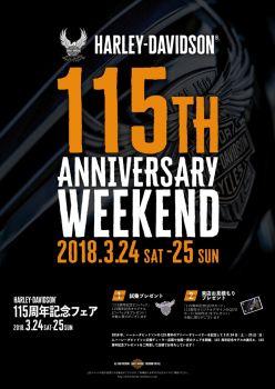 3月24日(土)、25日(日)はHD115周年記念イベント!