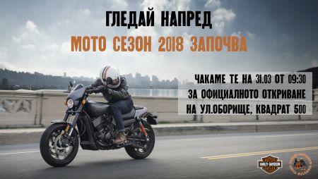 МОТО СЕЗОН 2018 ЗАПОЧВА НА 31.03