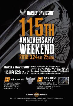 3月24日・25日店頭イベントの追加キャンペーン!