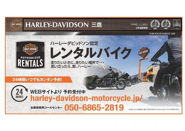 ハーレーダビッドソン認定レンタルバイク