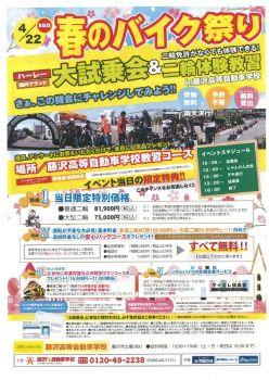 大試乗会 ~春のバイク祭り~