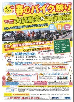 春のバイク祭りin藤沢高等自動車学校