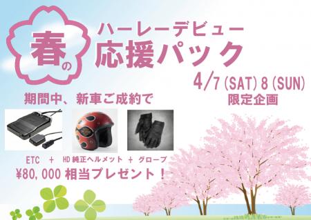 新生活フレッシュフェア開催!!