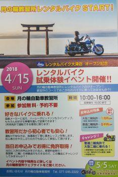レンタルバイク試乗体験イベント開催! in月の輪自動車教習所☆