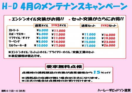 ☆H-D 4月のメンテナンスキャンペーン☆