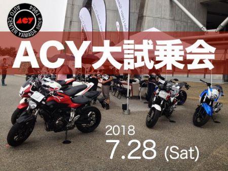 2018.7/28(土)にACY大試乗会を開催!!