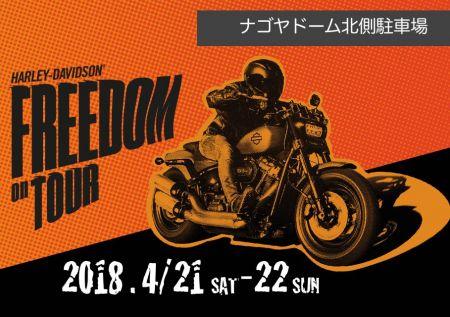 4/21(土)・22(日)はFREEDOM ON TOUR