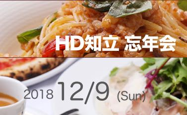 12/9(日) 「HD知立 忘年会」を開催!!