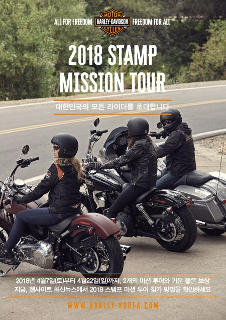 [2018 Stamp Mission Tour]